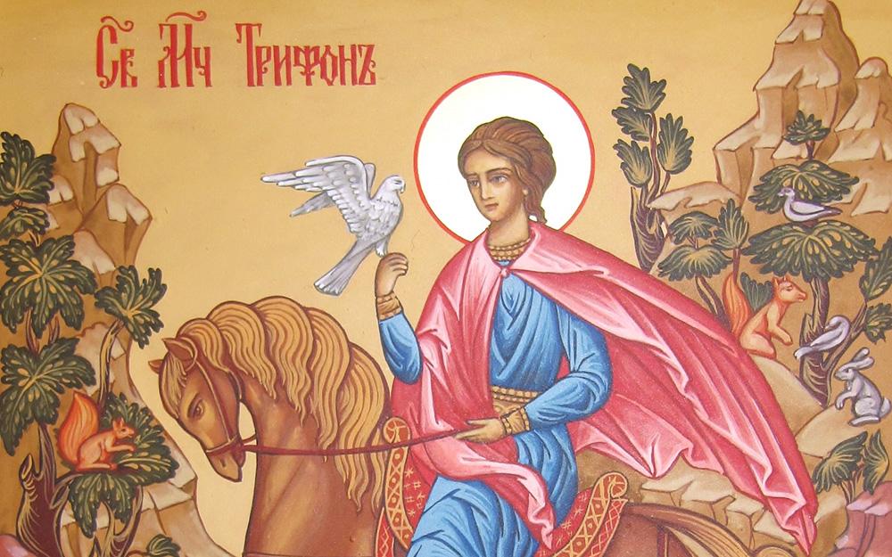 О чем просят святого мученика Трифона