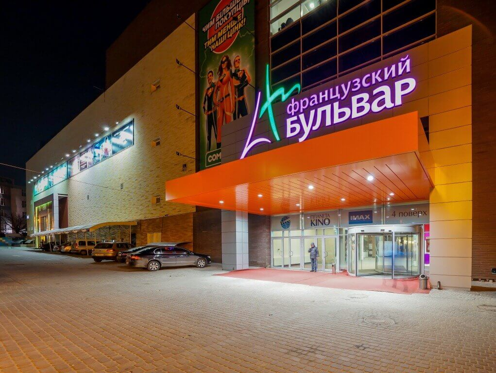 "44-B Akademika Pavlova str., shopping center ""Francuzkij bul'var"""